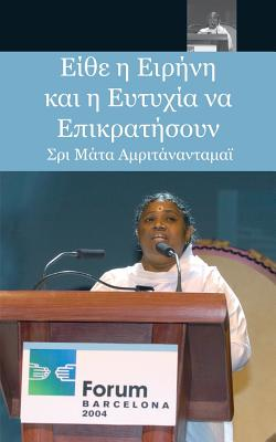 May Peace And Happiness Prevail: Barcelona Speech: (Greek Edition) = May Peace and Happiness Prevail Cover Image