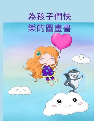 為孩子們快樂的圖畫書: 122種有趣的動物。適& Cover Image