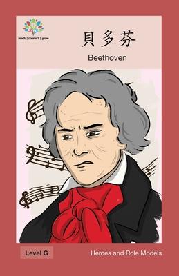 貝多芬: Beethoven (Heroes and Role Models) Cover Image
