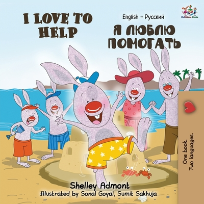I Love to Help (English Russian Bilingual Book) (English Russian Bilingual Collection) Cover Image