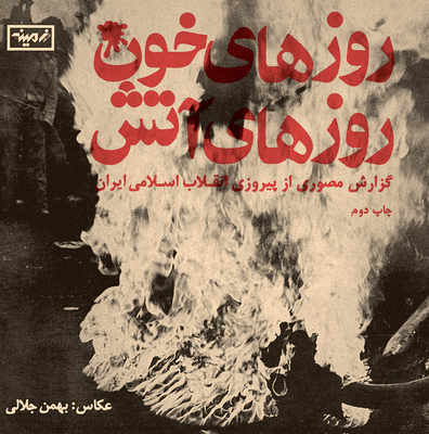 Jalali: Days of Blood, Days of Fire Cover Image