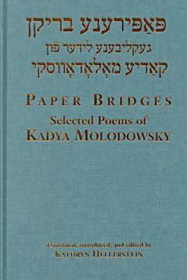 Cover for Paper Bridges