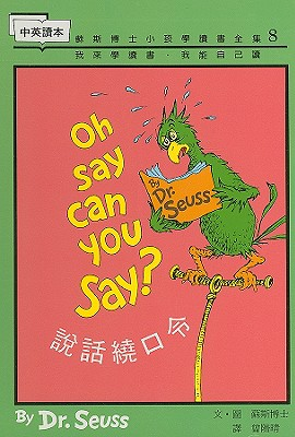 Oh Say Can You Say? Cover