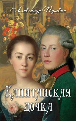 Cover for Kapitanskaya Dochka - Капитанская дочка