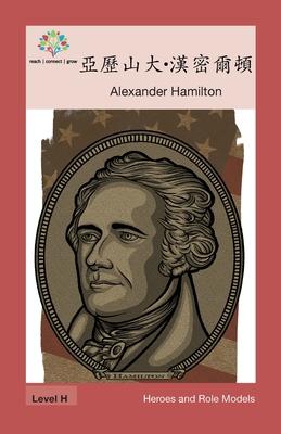 亞歷山大-漢密爾頓: Alexander Hamilton (Heroes and Role Models) Cover Image