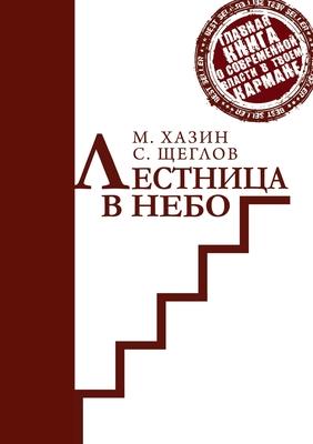 Лестница в небо. Краткая k Cover Image