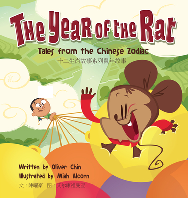 Cover for The Year of the Rat