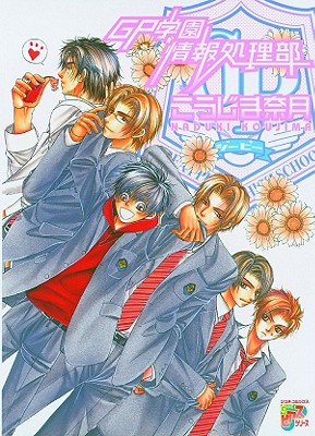 Great Place High School Cover Image