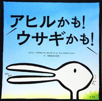 Duck! Rabbit! Cover Image