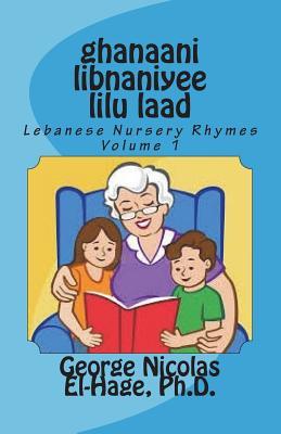 Ghanaani Libnaniyee Lilu Laad (Lebanese Nursery Rhymes) Volume 1 Cover Image
