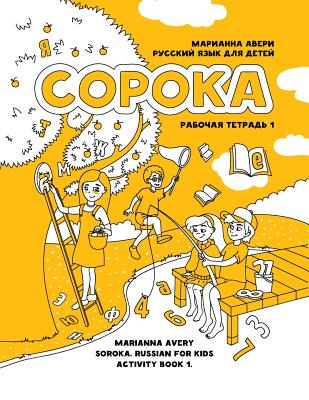 Soroka. Russian for Kids: Activity Book 1: Activity Book 1 Cover Image