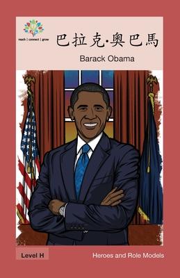 巴拉克-奧巴馬: Barak Obama (Heroes and Role Models) Cover Image