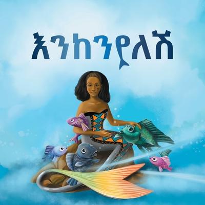እንከንየለሽ የልጆች መጽሐፍ (Enkenyelesh Children´s Book) Cover Image