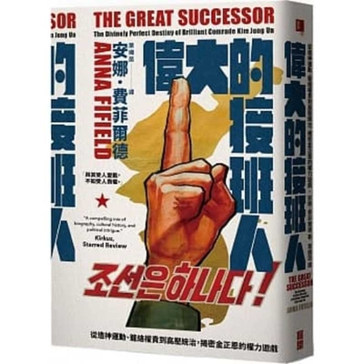 The Great Successor Cover Image
