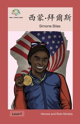 西蒙-拜爾斯: Simone Biles (Heroes and Role Models) Cover Image