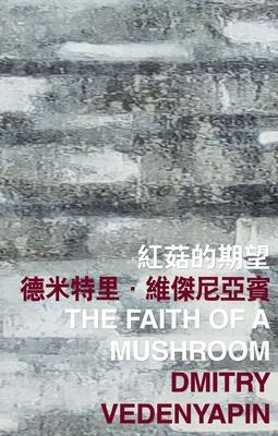 The Faith of a Mushroom Cover Image