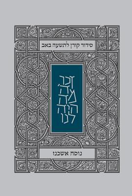 Koren Tisha B'Av Siddur, Ashkenaz, Paperback Cover Image