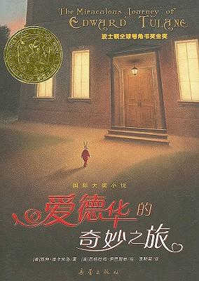 Miraculous Journey Of Edward Tulane Cover Image