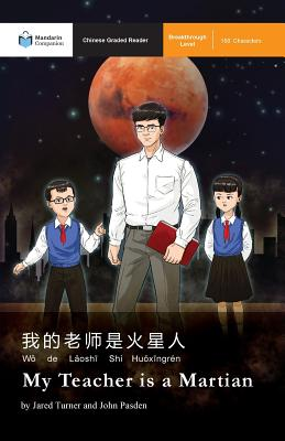 My Teacher is a Martian: Mandarin Companion Graded Readers Breakthrough Level, Simplified Chinese Edition Cover Image