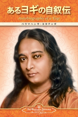Autobiography of a Yogi (Japanese) Cover Image