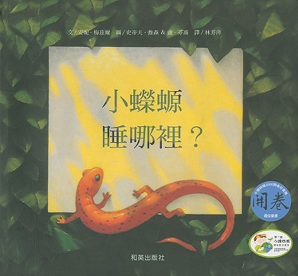 198451 the year of the salamander essay