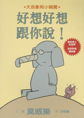 I Broke My Trunk! (Elephant & Piggie Books) Cover Image