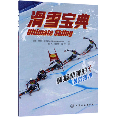 Ultimate Skiing Cover Image