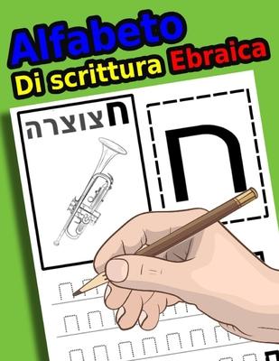 Alfabeto di scrittura ebraica: Esercitazione pratica per imparare a tracciare e scrivere Alef-Bet Cover Image