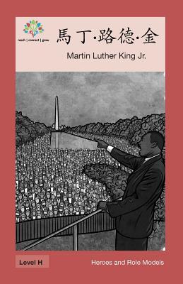 馬丁-路德-金: Martin Luther King Jr. (Heroes and Role Models) Cover Image