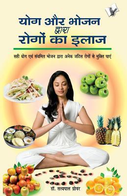 Yog Aur Bhojan Dwara Rogo Ka Ilaj Cover Image