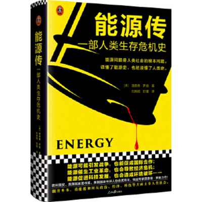 Energy Cover Image