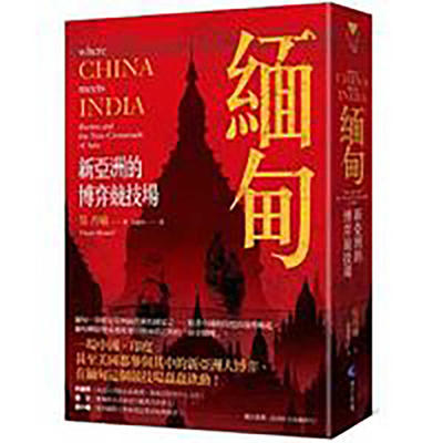 Where China Meets India Cover Image