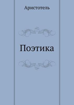 Poetika Cover Image