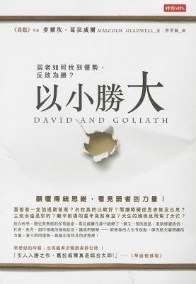 David and Goliath: Underdogs, Misfit and the Art of Battling Giants Cover Image