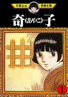 Ayako Cover Image