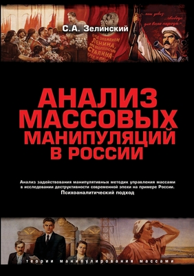 Анализ массовых манипул& Cover Image