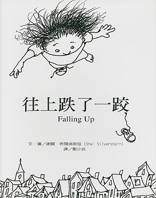 Falling Up: Poems And Drawings Cover Image