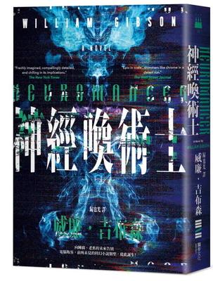 Neuromancer Cover Image