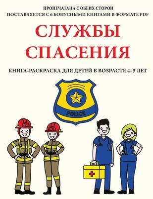 Службы спасения: В этой кl Cover Image