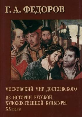 Московский мир Достоевс& Cover Image