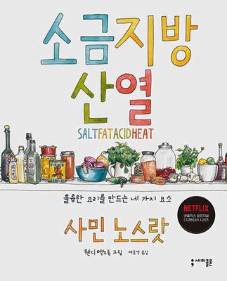 Salt, Fat, Acid, Heat Cover Image
