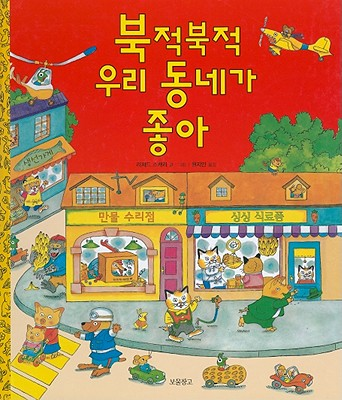 Richard Scarry's Busy, Busy Town Cover Image