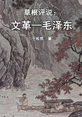 Grassroots Commentary: Mao Zedong and the Chinese Cultural Revolution (Simplified Chinese Edition) Cover Image