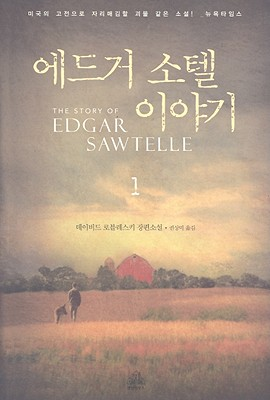 The Story Of Edgar Sawtelle, Volume 1 Cover Image
