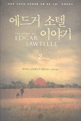 The Story Of Edgar Sawtelle, Volume 2 Cover Image