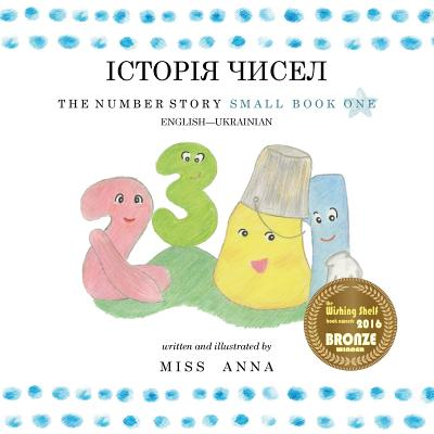 The Number Story 1 ІСТОРІЯ ЧИСЕЛ: Small Book One English-Ukrainian Cover Image