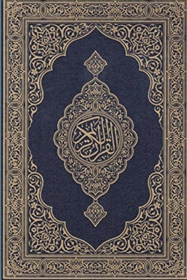 Koran: in English Cover Image