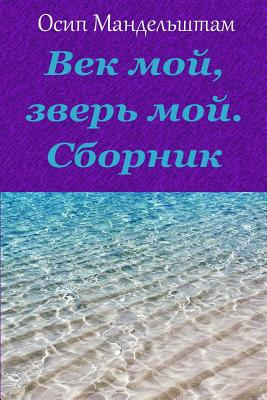 Vek Moj, Zver' Moj. Sbornik Cover Image