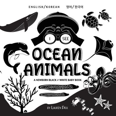 I See Ocean Animals: Bilingual (English / Korean) (영어 / 한국어) A Newborn Black & White Baby Book (High-Con Cover Image