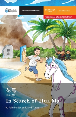 In Search of Hua Ma: Mandarin Companion Graded Readers Breakthrough Level, Traditional Chinese Edition Cover Image